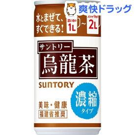 サントリー 烏龍茶 濃縮タイプ(185g*30本入)【サントリー 烏龍茶】