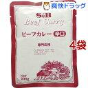 S&B 専門店ビーフカレー 辛口(200g*4袋セット)