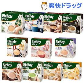 ブレンディスティック(1箱)【ブレンディ(Blendy)】