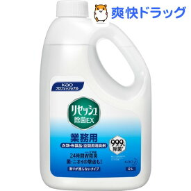 花王プロフェッショナル リセッシュ除菌EX 香り残らない(2L)【花王プロフェッショナル】