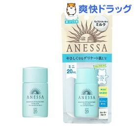 資生堂 アネッサ エッセンスUV マイルドミルク ミニ(20ml)【アネッサ】[日焼け止め]