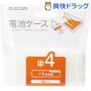 エレコム 電池ケース 単4電池 4本収納 クリア(2個入)【エレコム(ELECOM)】