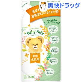 ベビーファーファ 濃縮柔軟剤 詰替用(540ml)【ファーファ】