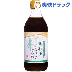 フンドーキン 青柚子こしょうぽん酢(360ml)【フンドーキン】
