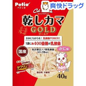 ペティオ キャットスナック 乾しカマ ゴールド 乳酸菌入り かに味(40g)【ペティオ(Petio)】