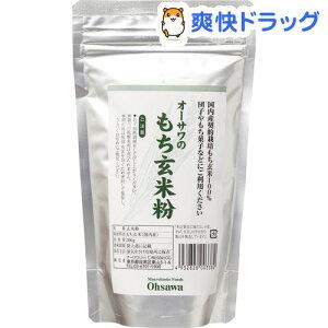 オーサワ もち玄米粉(300g)【オーサワ】