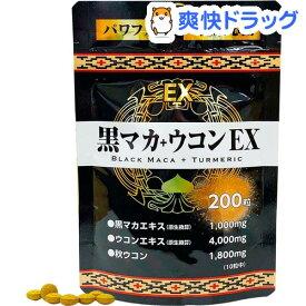 ユウキ製薬 黒マカ+ウコンEX(200粒)【ユウキ製薬(サプリメント)】