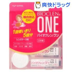 バイオクレン ワン ウルトラモイスト トラベルパック(1セット)【バイオクレン(Bioclen)】