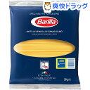 バリラ スパゲッティ No.4 1.6mm(5kg)【バリラ(Barilla)】