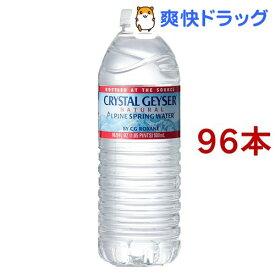 クリスタルガイザー 水(500ml*48本入*2コセット)【cga01】【クリスタルガイザー(Crystal Geyser)】
