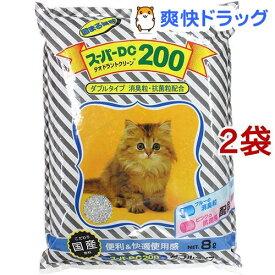 猫砂 スーパーDC200 ダブルタイプ(8L*2コセット)【スーパーキャット】