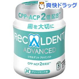 リカルデント アドバンス グリーンミント味 粒ガム ボトル(140g)【リカルデント(Recaldent)】[おやつ]