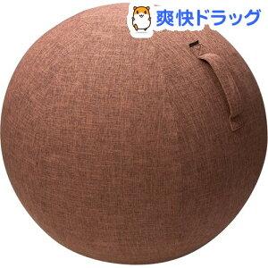 エレコム バランスボール専用ファブリックカバー 75cm ブラウン HCF-BBC75BR(1個)【エレコム(ELECOM)】