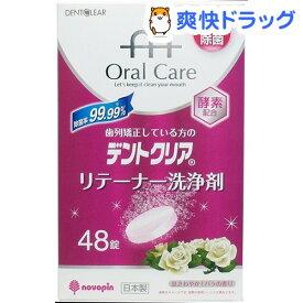 デントクリア リテーナー洗浄剤 バラの香り(48錠)【デントクリア】