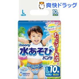 ムーニー 水あそびパンツ 男の子 L 9〜14kg 2020年デザイン(10枚入)【ムーニー】