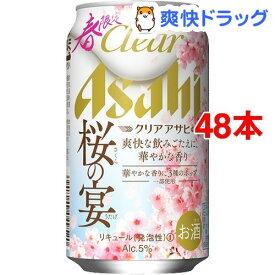 クリアアサヒ 桜の宴 缶(350ml*48本セット)【クリア アサヒ】