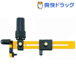 オルファ ロータリーコンパスカッター 186B(1コ入)【オルファ】