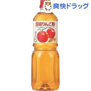 内堀醸造 純りんご酢(1L)【内堀醸造】