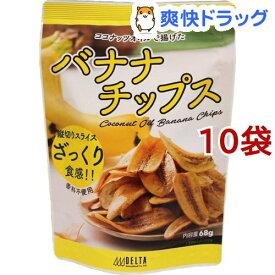 デルタココナッツオイルで揚げたバナナチップス(68g*10袋セット)【DELTA(デルタ)】