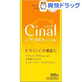 【第3類医薬品】シナールEX チュアブル錠e(300錠)【シナール】