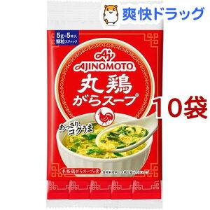 丸鶏がらスープ スティック(5本入*10コセット)