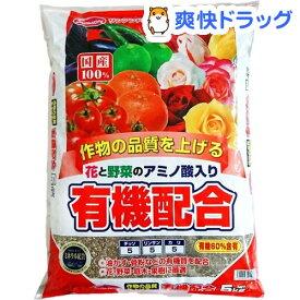 サンアンドホープ 有機配合肥料(5kg)【サンアンドホープ】