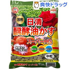 醗酵油かすスーパーHG 中粒(500g)