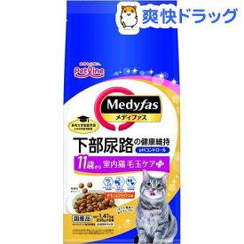 メディファス 室内猫 毛玉ケアプラス 11歳から チキン&フィッシュ味(235g*6袋)【d_medi】【メディファス】[キャットフード]