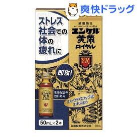 【第2類医薬品】ユンケル黄帝ロイヤル(50ml*2本入)【ユンケル】