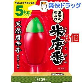 米唐番 米びつ用防虫剤 5kgタイプ(1コ入*3コセット)【米唐番】