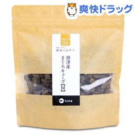 酵素のおやつ 焼津産 まぐろキューブM(200g)