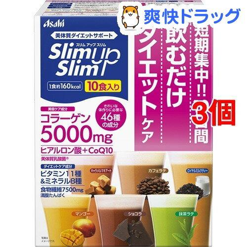 スリムアップスリム シェイク(10食入*3コセット)【スリムアップスリム】