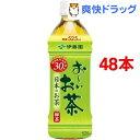 お〜いお茶 緑茶(525mL*48本)【お〜いお茶】[ペットボトル]【送料無料】