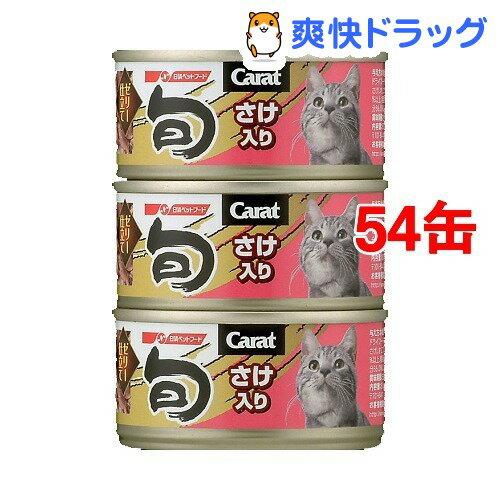 キャラット・旬 さけ入り(80g*3缶*18コセット)【キャラット(Carat)】【送料無料】
