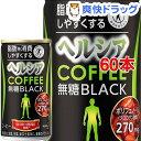 ヘルシアコーヒー 無糖ブラック カラーケース(185g*30本入*2コセット)【ヘルシア】【送料無料】