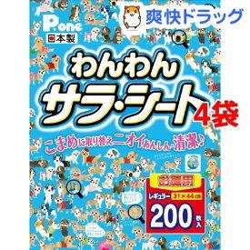 P・ワン わんわんサラ・シート レギュラー(200枚入*4コセット)【P・ワン(P・one)】