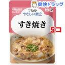 介護食/区分2 キユーピー やさしい献立 すき焼き(100g*5コセット)【キューピーやさしい献立】