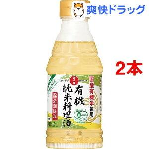 国産有機米使用 日の出寿 純米料理酒(300mL*2コセット)