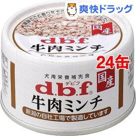 デビフ 牛肉ミンチ(65g*24コセット)【デビフ(d.b.f)】