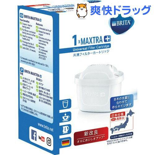ブリタ マクストラプラスカートリッジ 日本仕様・日本正規品(1コ入)【ブリタ(BRITA)】