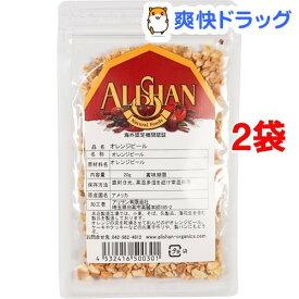 アリサン オレンジピール(20g*2コセット)【アリサン】