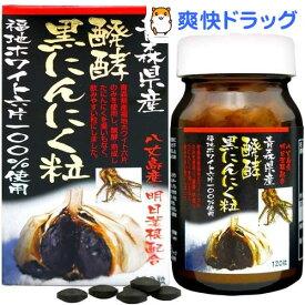 醗酵黒にんにく粒(約120粒入)【ユウキ製薬(サプリメント)】