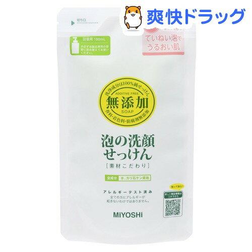 ミヨシ石鹸 無添加 素材こだわり 泡の洗顔せっけん 詰替用(180mL)【ミヨシ無添加シリーズ】