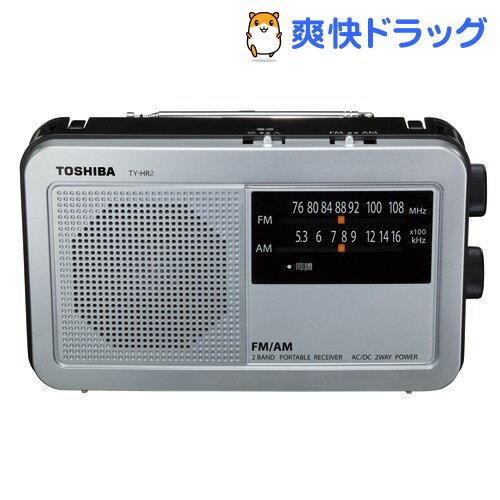 東芝 ホームラジオ TY-HR2 S(1台)【送料無料】