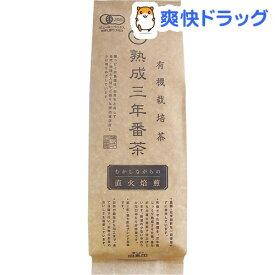 葉っピイ向島園 有機栽培茶 熟成三年番茶(250g)【葉っピイ向島園】