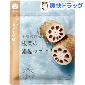 根菜の濃縮マスク 白石れんこん(10枚)【アットコスメニッポン】