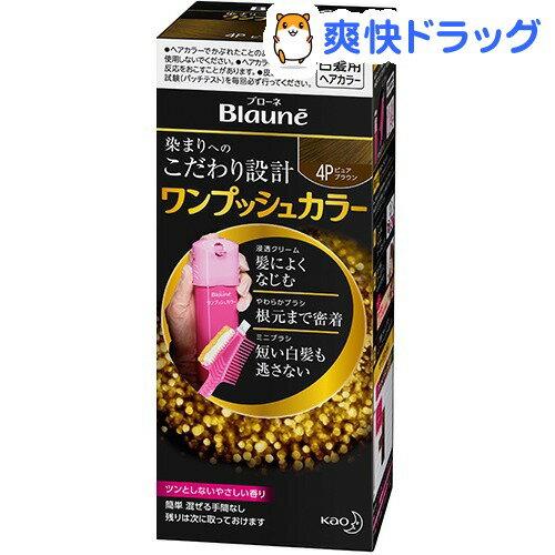 ブローネ ワンプッシュカラー 4P ピュアブラウン(80g)【ブローネ】