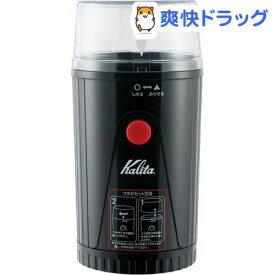カリタ イージーカットミル EG-45(1コ入)【カリタ】