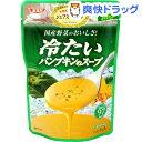 シェフズリザーブ 国産野菜のおいしさ 冷たいパンプキンのスープ(160g)【シェフズリザーブ】