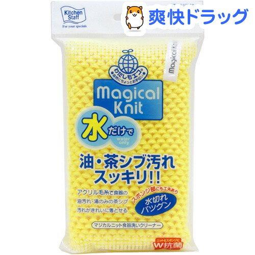 マジカルニット 食器洗いクリーナー イエロー(1コ入)【マジカルニット】